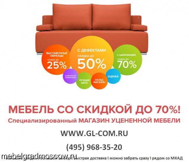 Диваны недорого распродажа в  Москве
